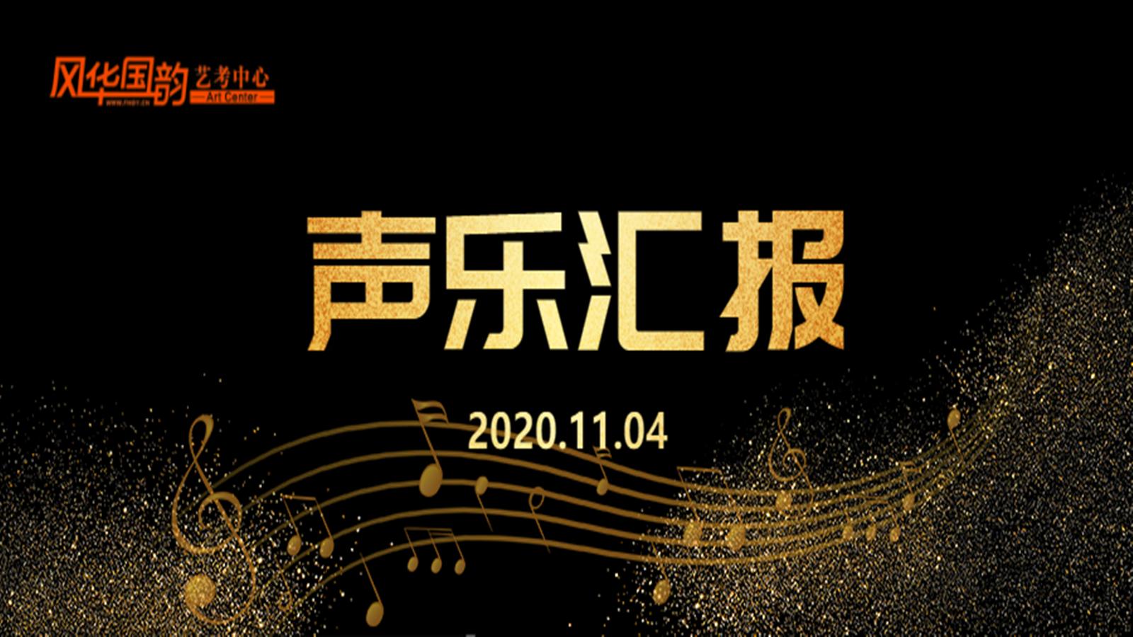广东11选5遗漏走势图艺考声乐汇报|每一分努力都将浇灌出梦想的果实