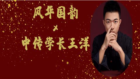 【国韵有话说】中传学长王洋:教你如何备考中国传媒大学