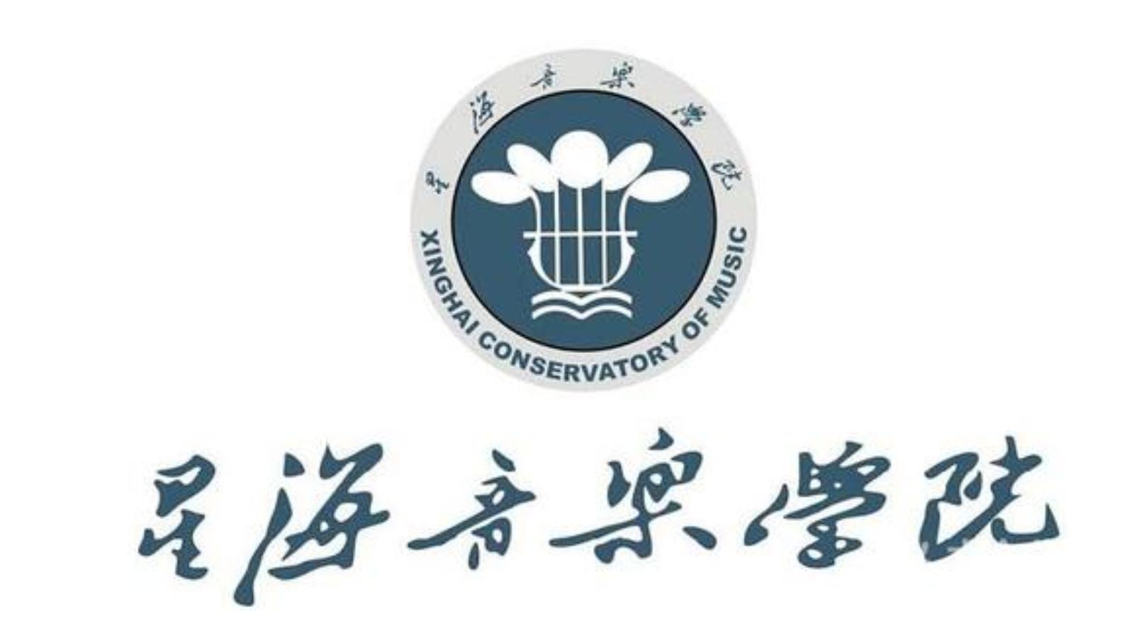 【艺考早知道】星海音乐学院2021年本科招生简章_星海音乐学院2021年本科考试大纲