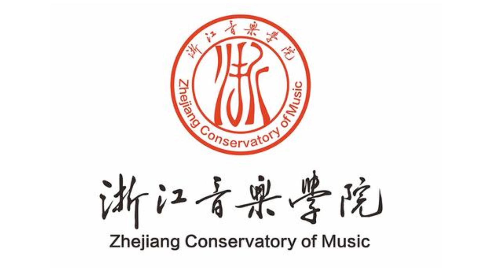 浙江音乐学院2021年本科招生简章_浙江音乐学院2021年本科考试大纲