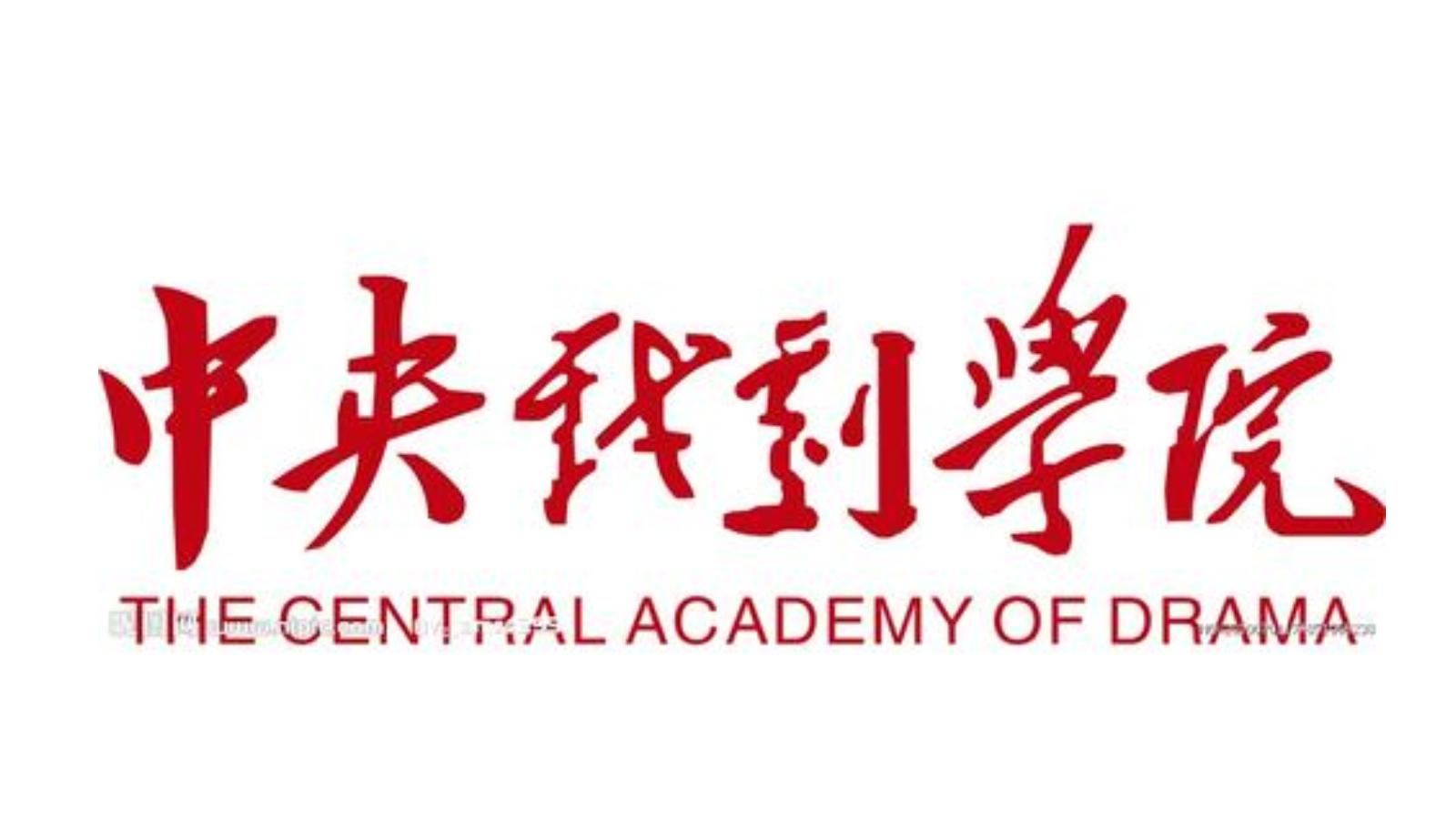 【艺考早知道】中央戏剧学院2021年本科招生专业考试公告
