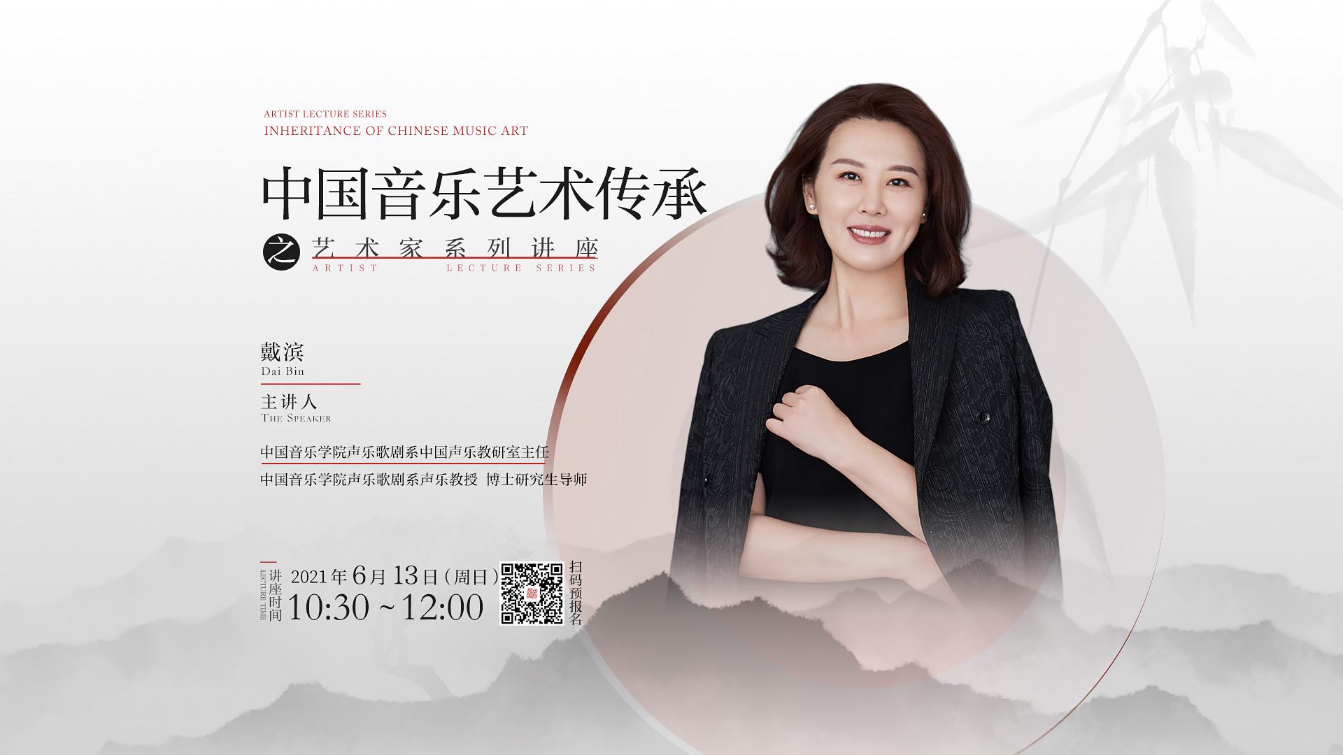 中國音樂藝術傳承——戴濱
