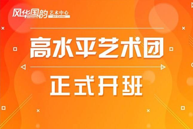 风华国韵2019高水平艺术团考前培训招生简章