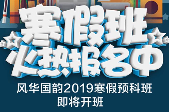 风华国韵2019寒假预科班即将开班