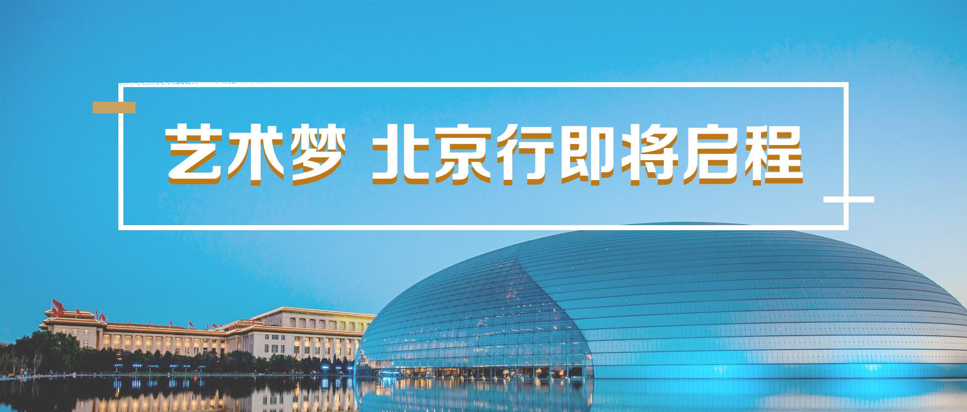 艺术梦 北京行即将启程 | 六天五晚音乐梦想之旅,期待你加入!