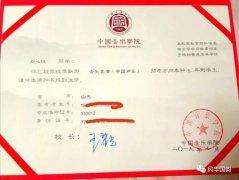 喜报 | 祝贺风华国韵2019届学员刘心仪以全国第二成绩被中国音乐学院录取!
