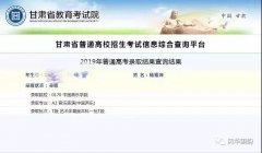 喜报 |祝贺广东11选5遗漏走势图2019届学员杨雅坤以优异成绩考入中国音乐学院