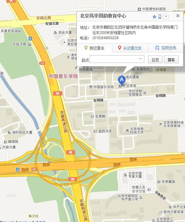 北京风华国韵文化有限公司