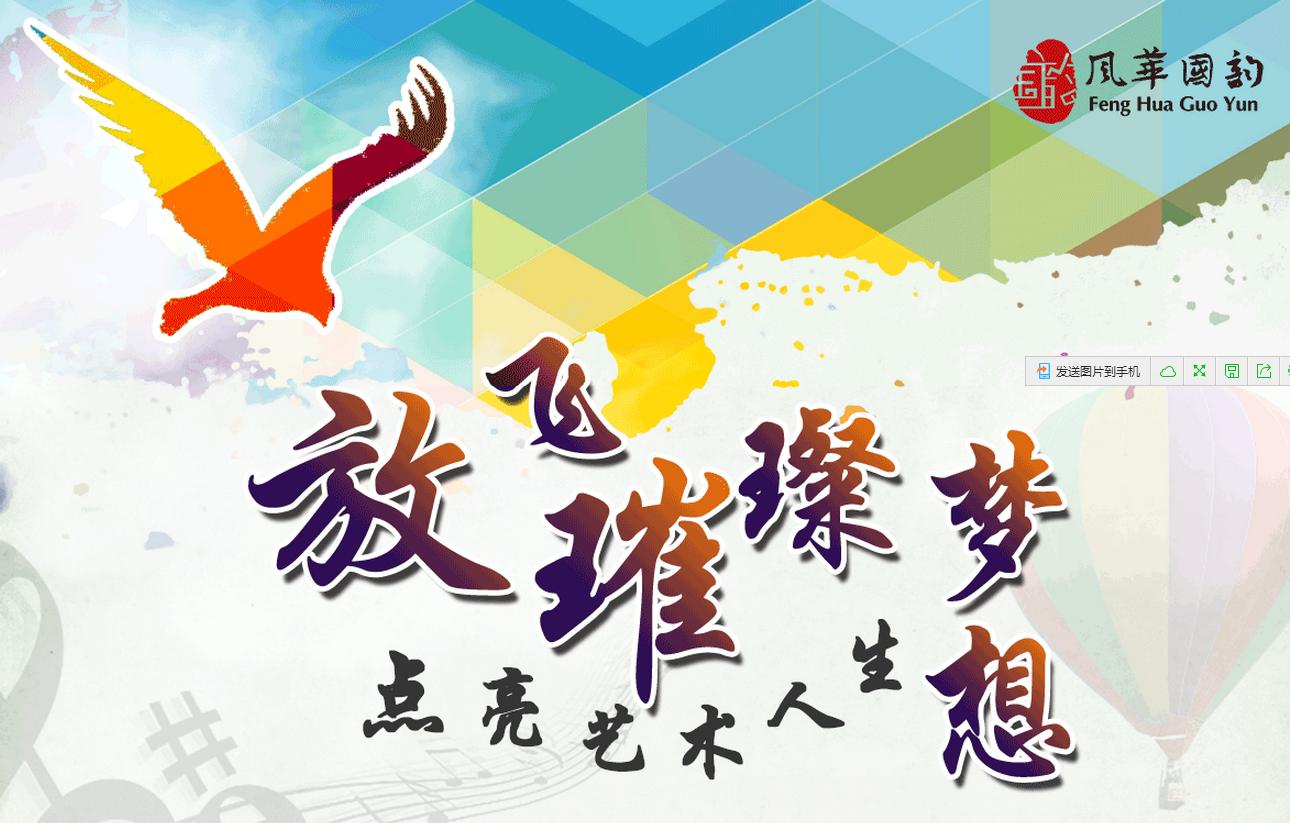 2016年风华国韵音乐高考培训 暑假预科班招生简章