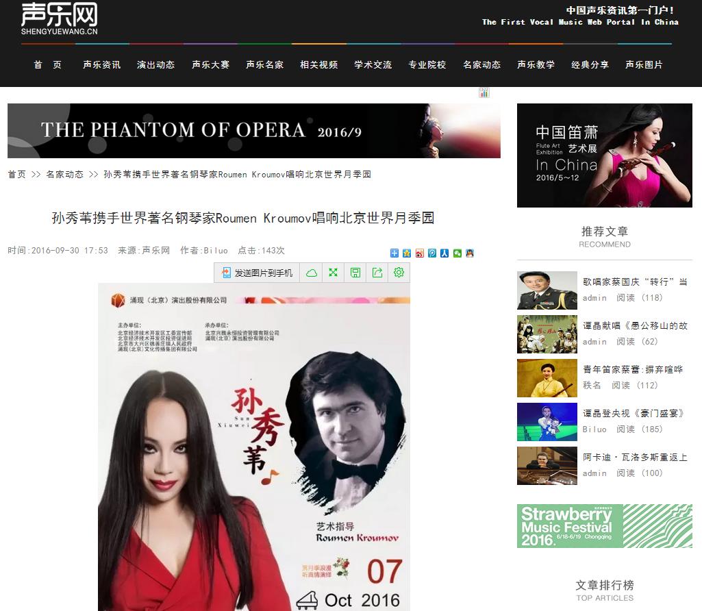孫秀葦攜手世界著名鋼琴家Roumen Kroumov唱響北京世界月季園