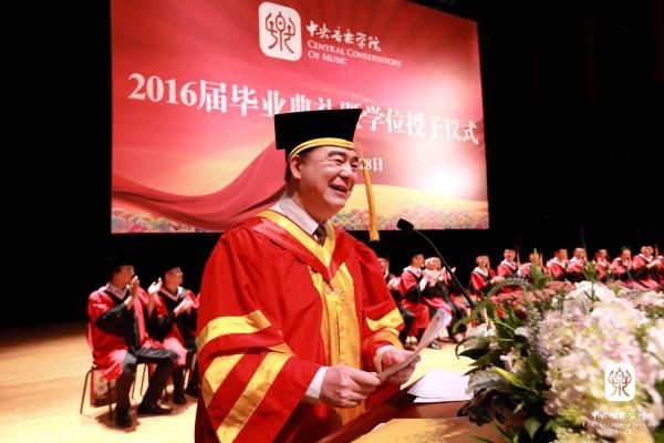 中央音乐学院院长俞峰在2016届毕业典礼上的讲话