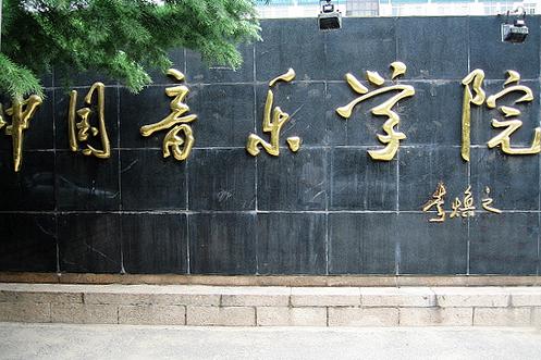 2016年中国音乐学院普通本科各专业方向文化投档资格线