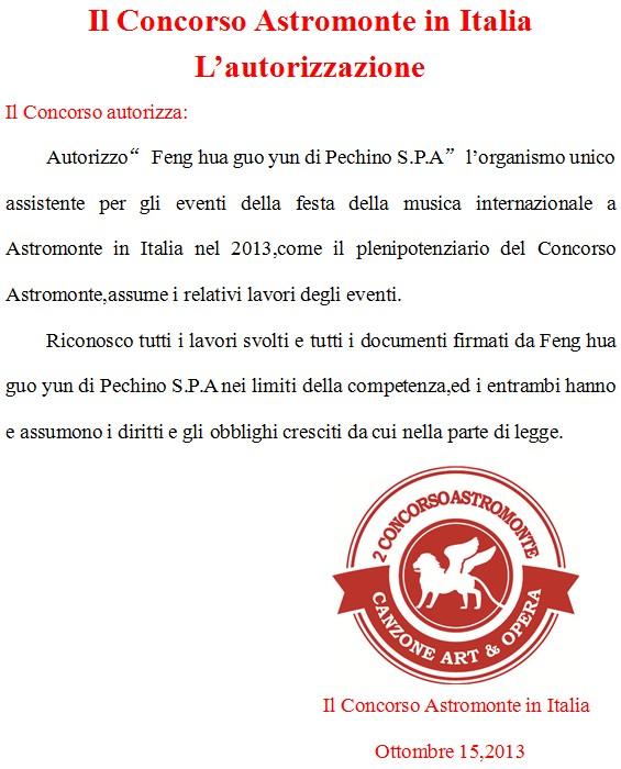 第二届意大利阿斯特罗蒙特国际声乐歌剧大赛意大利文授权书