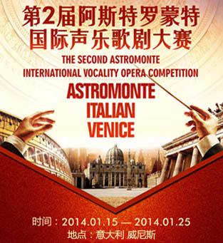 第二屆意大利阿斯特羅蒙特國際聲樂歌劇大賽官方聯系電話