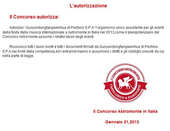 第二届意大利阿斯特罗蒙特国际音乐节意大利文的授权书