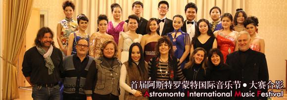 意大利阿斯特罗蒙特国际音乐节官方联系方式