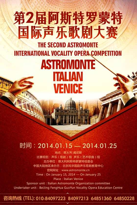 第二届 意大利阿斯特罗蒙特国际声乐歌剧大赛正式启动!