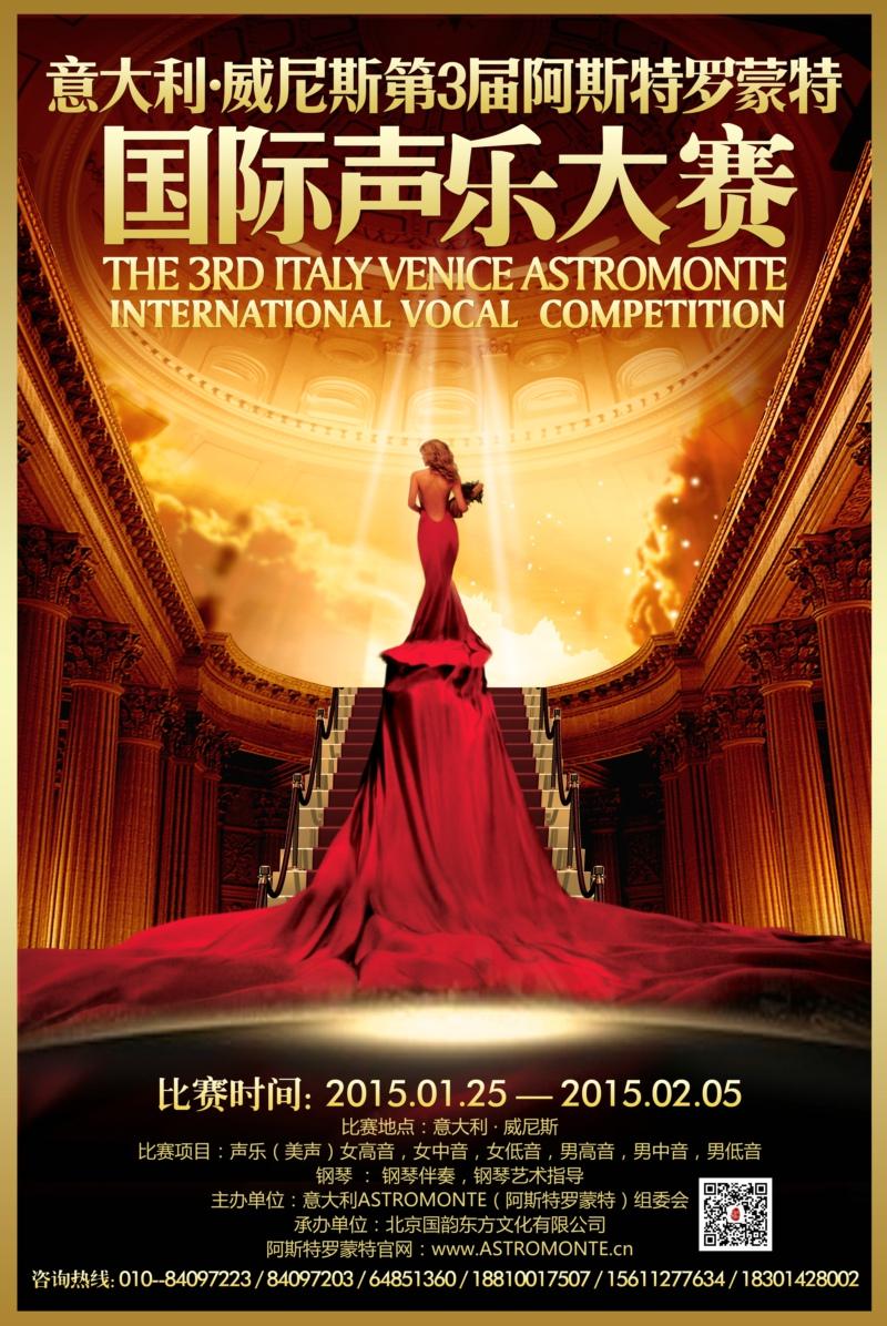 第三届阿斯特罗蒙特国际声乐大赛—联系方式
