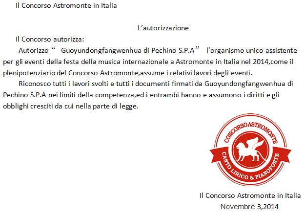 第三届意大利阿斯特罗蒙特国际声乐歌剧大赛意大利文授权书