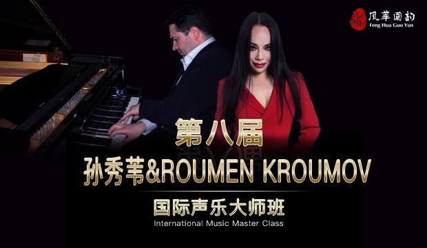 第八届孙秀苇&ROUMEN KROUMOV国际声乐大师班火热招生