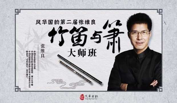 风华国韵第二届张维良竹笛与箫大师班