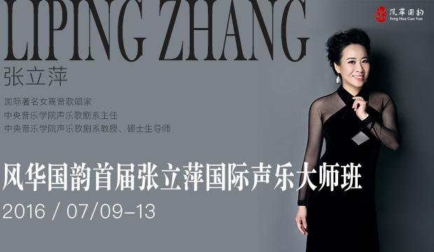 风华国韵首届张立萍国际声乐大师班