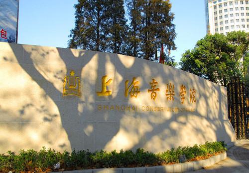 上海音樂學院介紹