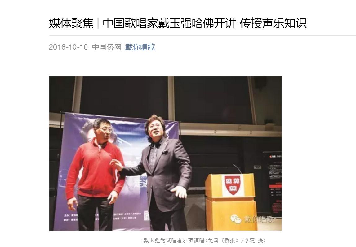 中国歌唱家戴玉强哈佛开讲 传授声乐知识