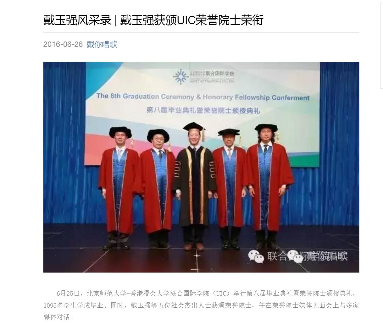 戴玉强获颁UIC荣誉院士荣衔