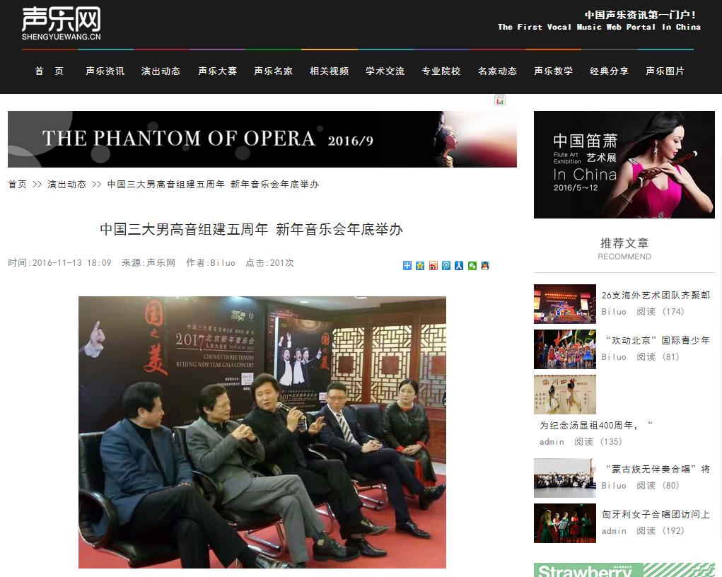 中国三大男高音组建五周年 新年音乐会年底举办