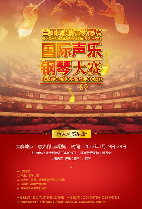 首届阿斯特罗蒙特国际声乐&钢琴大赛中国区站点报名正式启动!