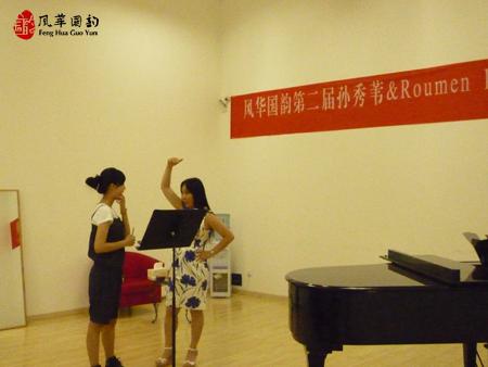 风华国韵第二届孙秀苇&Roumen国际声乐大师班7月22日课堂花絮