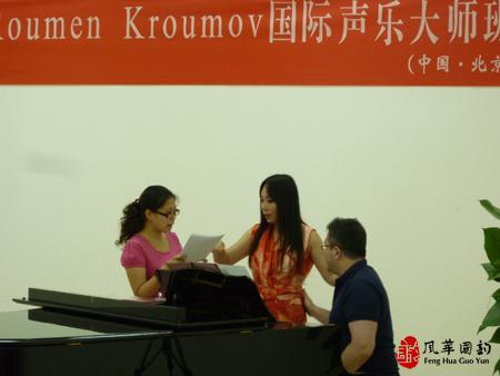 风华国韵第二届孙秀苇&Roumen国际声乐大师班7月24日课堂花絮
