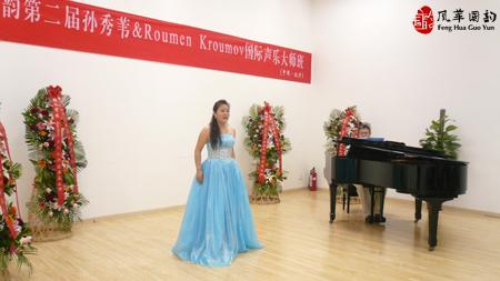 風華國韻第二屆孫秀葦&Roumen國際聲樂大師班匯報音樂會