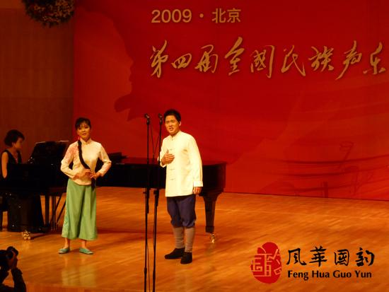 第四届全国民族声乐论坛在京闭幕