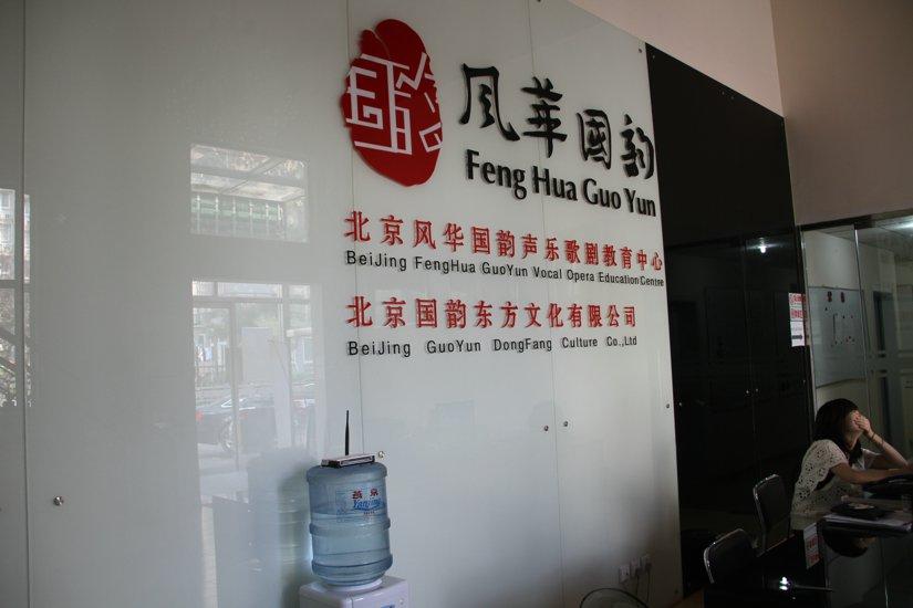 北京国韵之音声乐教育中心2009年暑期小三门集训班