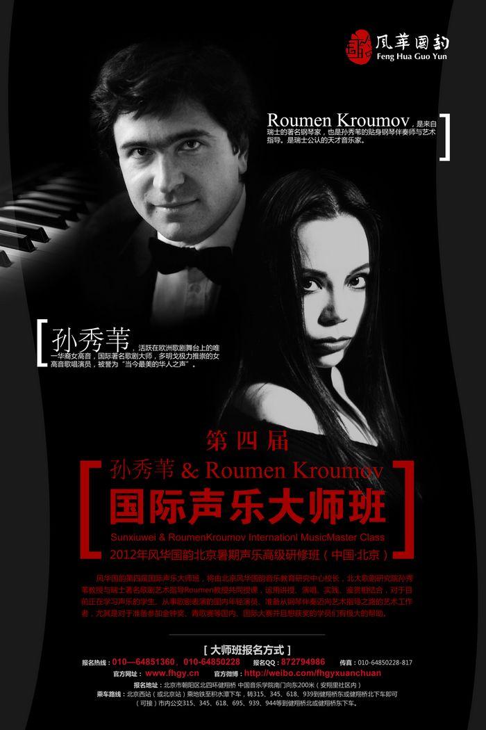 北京风华国韵第四届国际声乐大师班 正在招生!