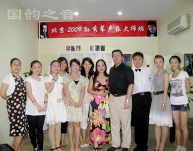 孙秀苇国际声乐歌剧大师班(中国;北京)
