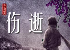 中国第一部抒情心理歌剧《伤逝》