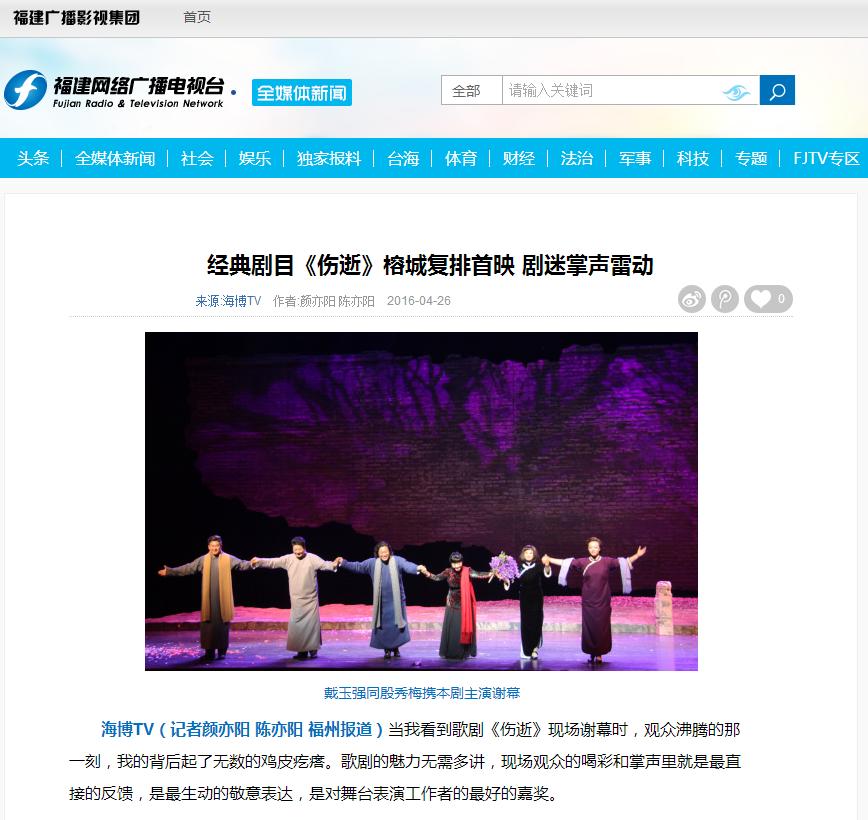 《傷逝》榕城首演 戴玉強接受福建網絡廣播電視臺專訪