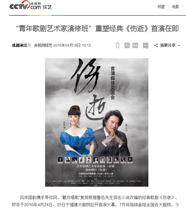 风华国韵联合戴玉强殷秀梅重塑经典歌剧《伤逝》