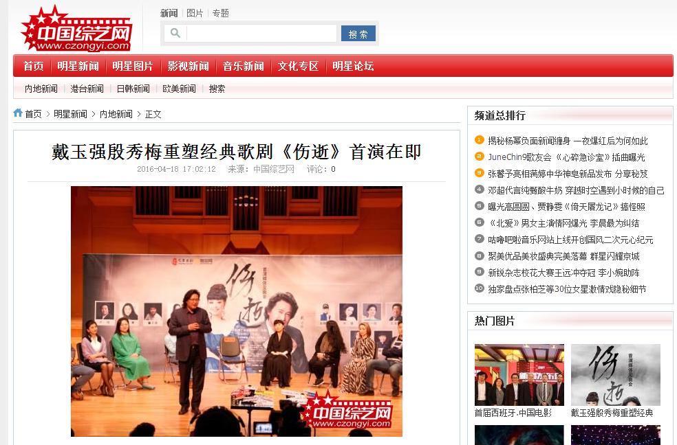 戴玉强殷秀梅重塑经典歌剧《伤逝》首演在即