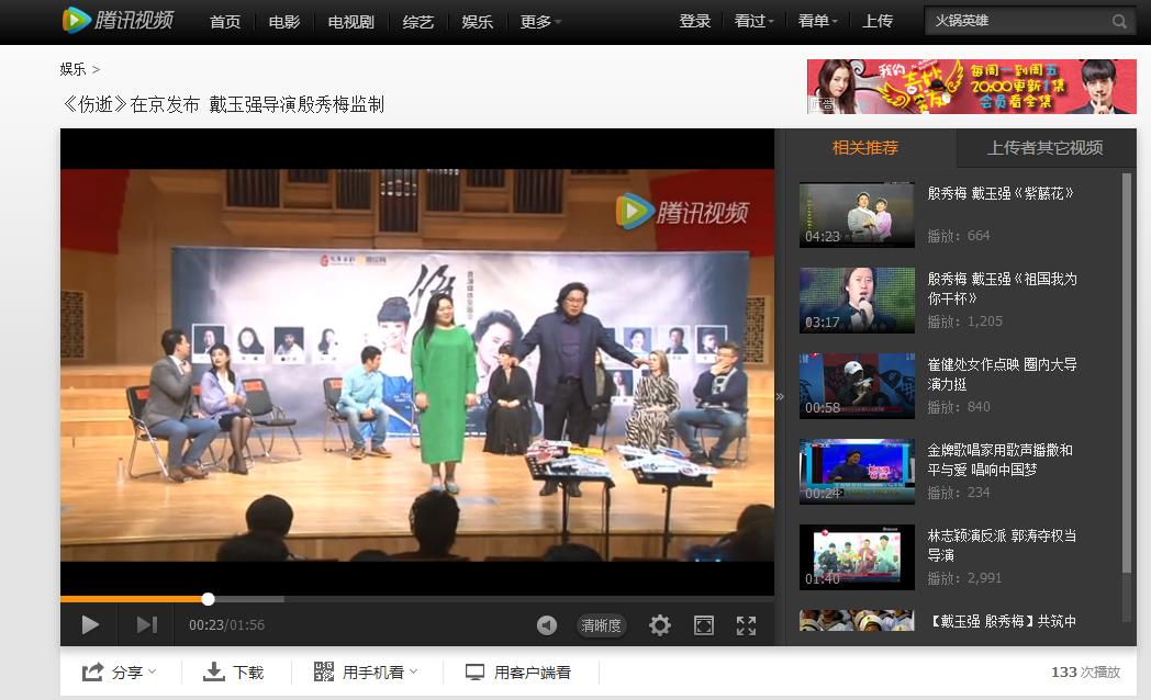 《伤逝》在京发布 戴玉强导演殷秀梅监制