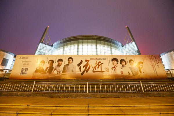 新浪安居 融僑文化劇場之歌劇《傷逝》榕城首映 轟動全城
