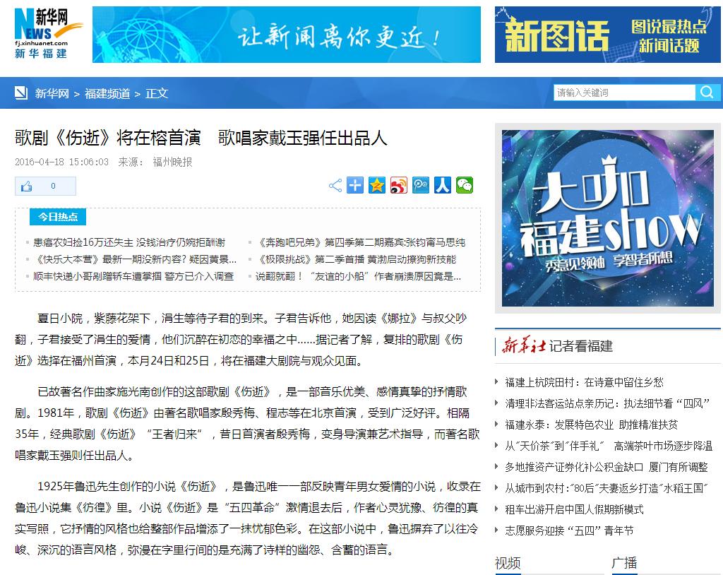 新华网 歌剧《伤逝》将在榕首演 歌唱家戴玉强任出品人