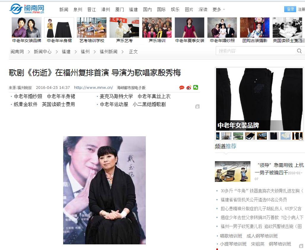 闽南网 歌剧《伤逝》在福州复排首演 导演为歌唱家殷秀梅