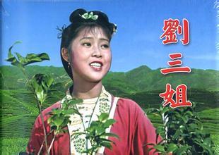 經典音樂劇《劉三姐》(根據廣西僮族民間傳說改編)