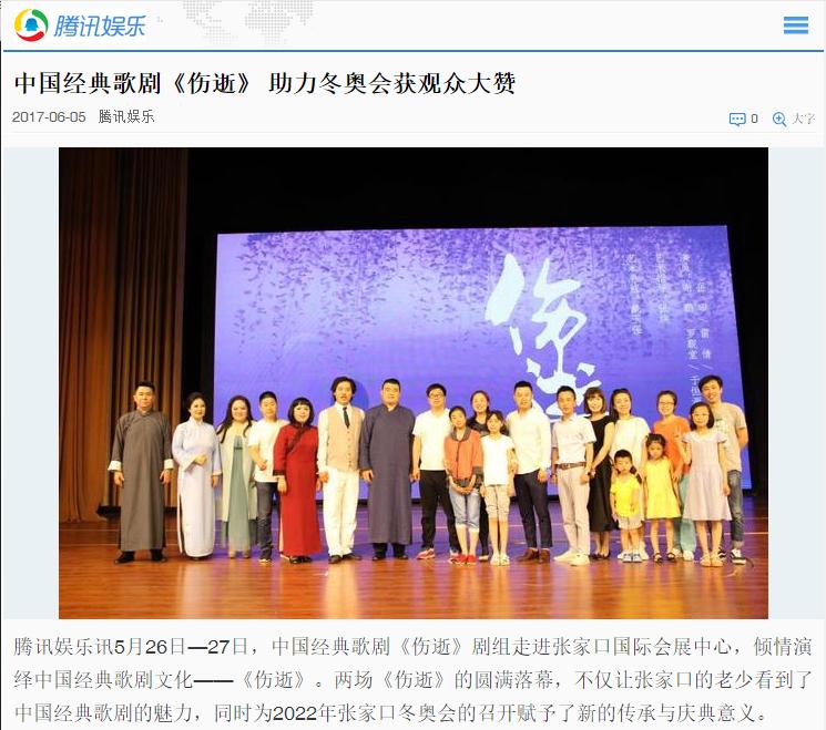 騰訊娛樂  中國經典歌劇《傷逝》 助力冬奧會獲觀眾大贊