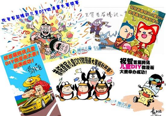 首届儿童DIY微漫画大赛 打造首个儿童动漫盛宴