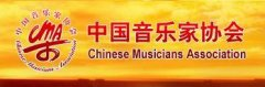 中國音樂家協會音樂考級2014年寒假北京考區考試報名簡章